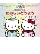 林原めぐみ たのしいどうよう【CD】 3枚組