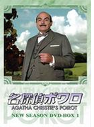 名探偵ポワロ NEW SEASON DVD-BOX 1