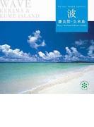 波-慶良間 久米島【CD】