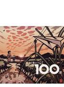 親子で歌いつごう 日本の歌100選