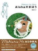 廣瀬裕子のしあわせになるDVD Alohaのまほう