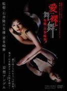女優・喜多嶋舞 愛/舞裸舞【DVD】