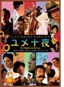 ユメ十夜【DVD】
