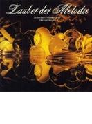 魔法のメロディ~アルビノーニ、グルック、シベリウス、他 ヘルベルト・ケーゲル&ドレスデン・フィル【CD】