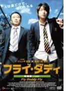 フライ・ダディ 特別版【DVD】 2枚組