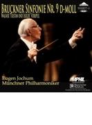 交響曲第9番 ヨッフム&ミュンヘン・フィル【CD】