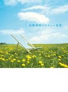 自律神経にやさしい音楽【CD】