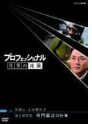 プロフェッショナル 仕事の流儀 海上保安官 寺門嘉之の仕事 冷静に、心を燃やす【DVD】