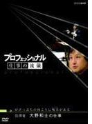 仕事の流儀: 指揮者 大野和士の仕事 がけっぷちの向こうに喝采がある
