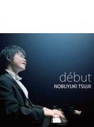 『デビュー』 辻井伸行(2CD)