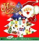 みんなでハッピー★クリスマス【CD】 2枚組
