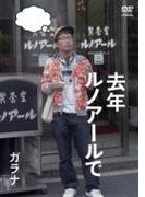 去年ルノアールで ~ガラナ~【DVD】