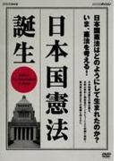 NHKスペシャル 日本国憲法 誕生