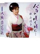 バラの咲く頃に…/大奥悲恋花【CDマキシ】