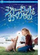 ハッピー・ザ・ベスト!::シャーロットのおくりもの スペシャル・コレクターズ・エディション【DVD】