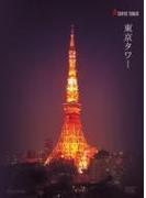 東京タワー【DVD】