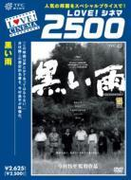 LOVE!シネマ2500::黒い雨【DVD】