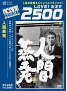 LOVE!シネマ2500::人間蒸発【DVD】