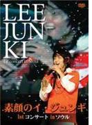 素顔のイ ジュンギ: 1st コンサート In ソウル【DVD】