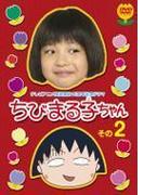 祝アニメ放送750回記念スペシャルドラマ::ちびまる子ちゃん その2【DVD】 2枚組