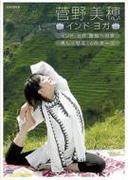 インドヨガ 聖地への旅 美しくなる16のポーズ【DVD】
