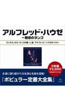 Best Of: 全集: 魅惑のタンゴ (Rmt)