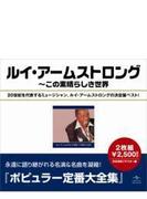 Best Of: 全集: この素晴らしき世界 (Rmt)