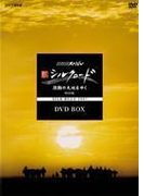 NHKスペシャル 新シルクロード 激動の大地をゆく 特別版 DVD BOX