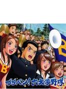 『ブラバン! 六大学野球』 東京佼成ウインドオーケストラ
