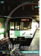 札幌市営地下鉄【DVD】