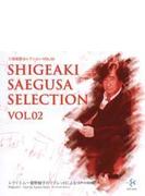 三枝成彰セレクション Vol. 2『レクィエム』