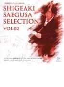 三枝成彰セレクション Vol. 2『レクィエム』【CD】