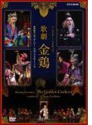 『金鶏』全曲 スヴェトラーノフ&ボリショイ劇場、ミハイロフ(1989年日本公演)(日本語字幕付)