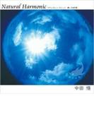 Natural Harmonic【CD】