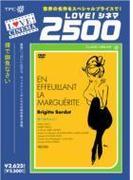 LOVE!シネマ2500::裸で御免なさい【DVD】