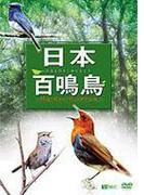 日本百鳴鳥/映像と鳴き声で愉しむ野鳥図鑑【DVD】