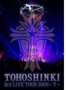 東方神起 3rd LIVE TOUR 2008 ~T~