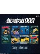 銀河鉄道999 ソングコレクション【CD】