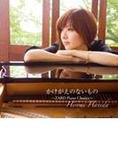 かけがえのないもの: Zard Piano Classics【CD】