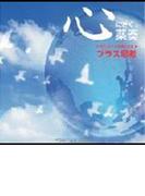 心にきく薬奏サブリミナル効果によるプラス思考【CD】