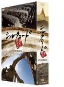 シルクロード絶景50 DVD-BOX