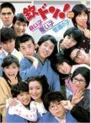 フジテレビ開局50周年記念: 欽ドン!良い子悪い子普通の子 DVD-BOX【DVD】 2枚組