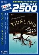 LOVE!シネマ2500::ローズ・イン・タイドランド【DVD】