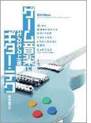 ゲーム音楽でみるみる上達ギター・テク!【DVD】