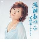 浅田あつこ全曲集~古都の雪~【CD】