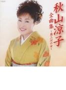 秋山涼子全曲集~奥三河の女~【CD】
