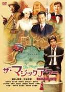 ザ・マジックアワー【DVD】