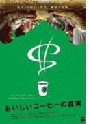 おいしいコーヒーの真実【DVD】