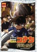 劇場版 名探偵コナン 戦慄の楽譜 スタンダード・エディション【DVD】