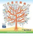 巴里渋舞曲【CD】 2枚組